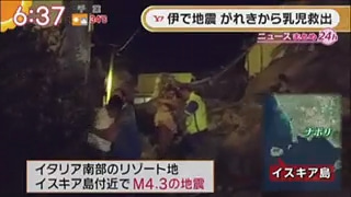 イタリア・イスキア島地震で乳児...