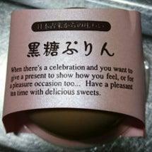 黒糖ぷりん