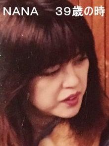 NANA39歳ビフォー写真