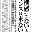 日経新聞1面に掲載頂…