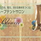 9月限定!Bloom一周年♪~ありがとうの気持ちキャンペーン~の記事より