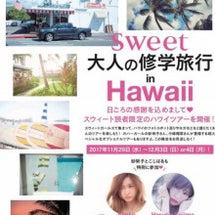 sweet ハワイツ…