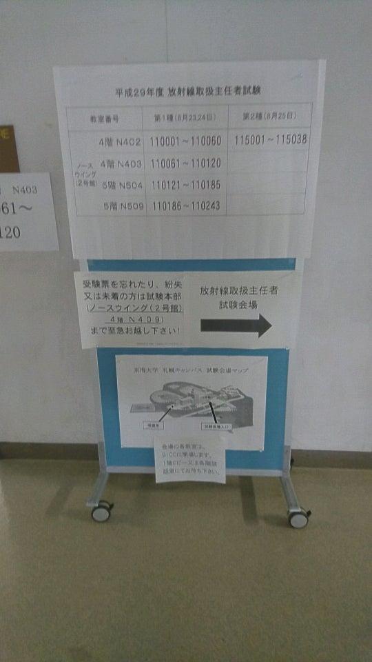 試験 主任 者 放射線 取扱