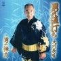 大川長生「男の値打ち…