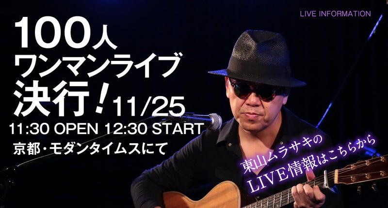 東山ムラサキワンマンライブ11/25決定