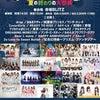 9/1(金)『 Girl's Bomb!! 〜夏の終わりの大祭典〜』(更新)の画像