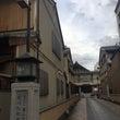 新たな京都観光コース…