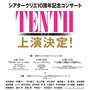 TENTH と TO…
