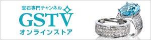宝石専門チャンネルGSTVオンラインストア