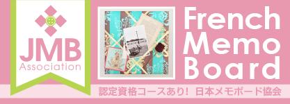 日本フレンチメモボード協会