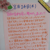 8月生まれさん★おめでとう!の画像