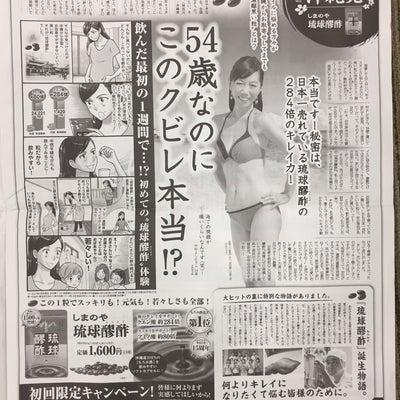 今度は朝日新聞の全面広告に載りました(#^^#)の記事に添付されている画像