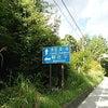 観音平へ富士山を見に〜青空の原村と!の画像