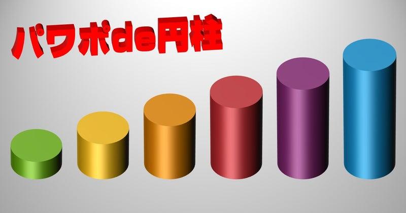 円柱編 パワーポイントで3d 立体 を描こう パワポ de 3d