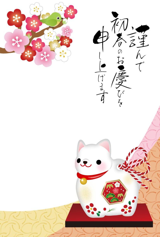 無料年賀状素材 干支・戌(犬・いぬ)年イラスト 犬の土鈴の年賀状