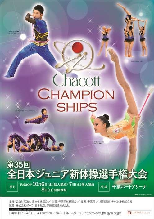 体操 新 全日本 ジュニア