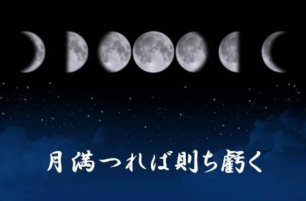 月満つれば則ち虧く | 新MUのブ...