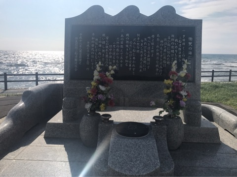 三船殉難事件慰霊碑を訪れて | ...