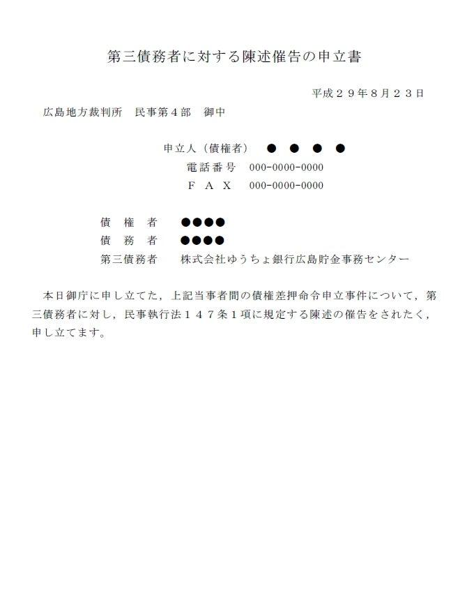 債権 差押 命令 申立 書 表紙