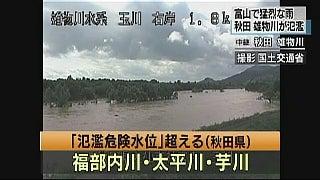 部 大仙 内川 福 市 福部内川に氾濫発生情報 秋田・大仙、避難指示も