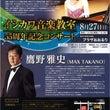 島田市コンサート