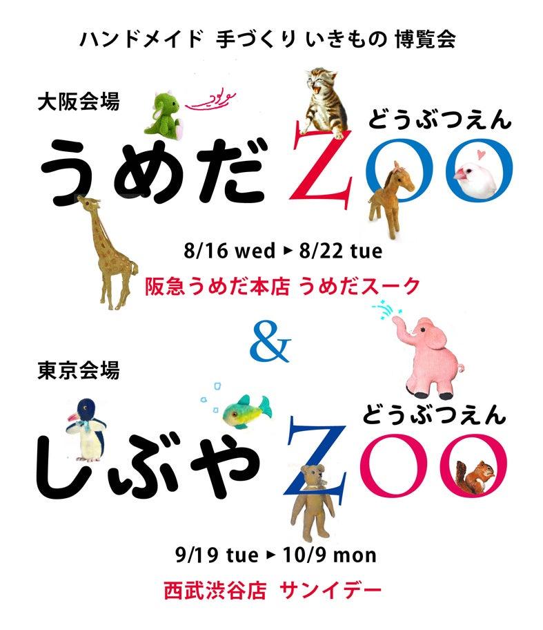 シガル出店:9/26-10/9渋谷西武☆