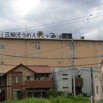 巽製粉 工場直売の記事に添付されている画像