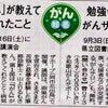 リビング和歌山の掲載記事の画像