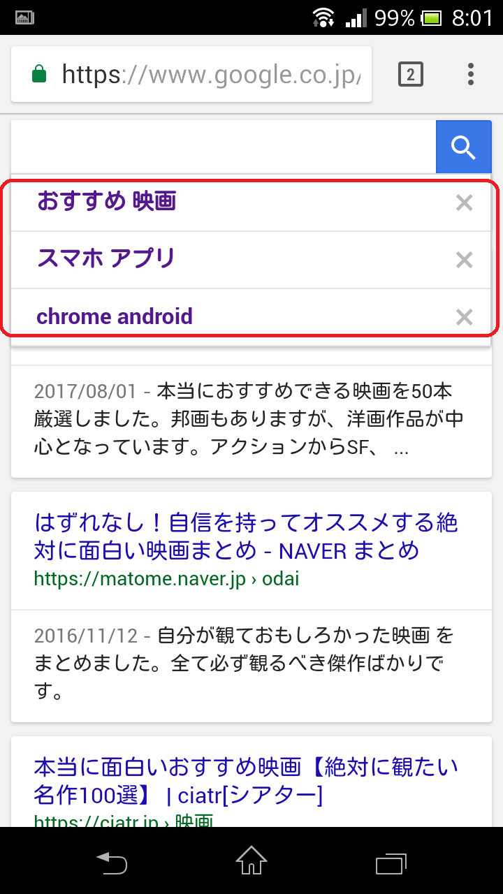 Chrome 検索 履歴 削除 EditThisCookie - Chrome ウェブストア