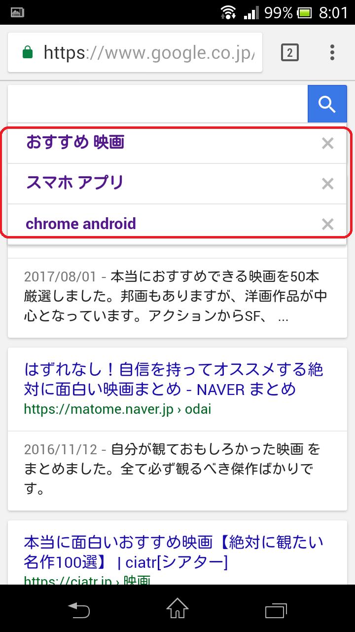 検索 履歴 削除 chrome