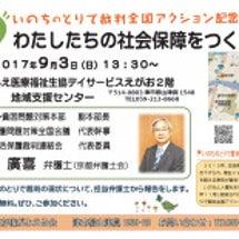 9月3日三重県で、「…