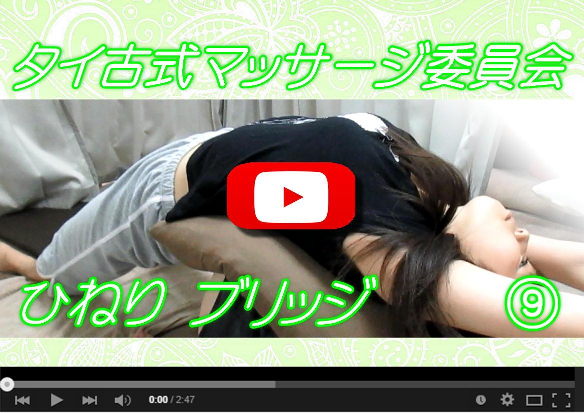 東京タイマッサージ上級編☆ひねりブリッジ①埼玉