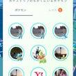 #ポケモンGO @扇…