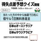まだまだ日本代表応援キャンペーン続けます。の記事より