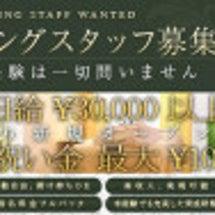 ☆祝い金10万☆業務…