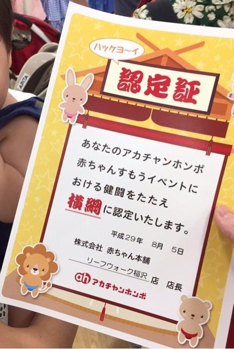 赤ちゃん 本舗 稲沢