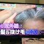 紫外線は白髪、抜け毛…