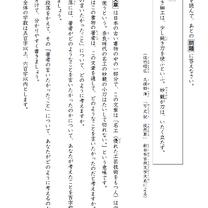 受験と受検の記事に添付されている画像