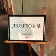 JIKOJISO会議