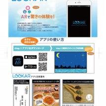 LOOK AR