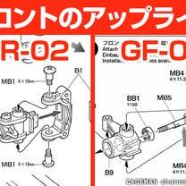 タミヤ WR-02(ワイルドウイリー2)フロントアップライトをGF-01(WR-の記事に添付されている画像