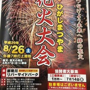 本日は…東松山花火大会です!の画像