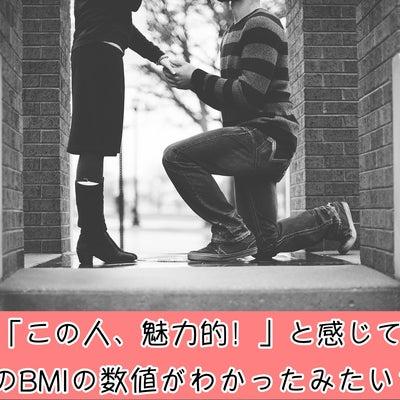 【速報】モテる女のBMIは? 男性が魅力的に感じてしまう、理想の数値がわかったよの記事に添付されている画像