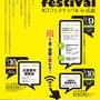 【広島】ICTフェス…