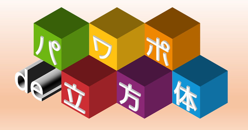 立方体編 パワーポイントで3d 立体 を描こう パワポ de 3d
