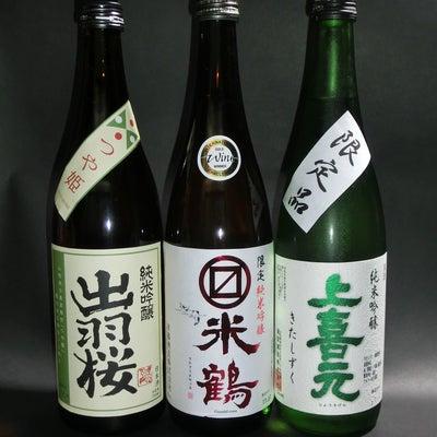 山形県の日本酒を堪能!の記事に添付されている画像