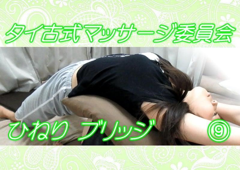 東京タイマッサージ上級編☆ひねりブリッジ⑤千葉