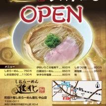 9月7日中山店オープ…