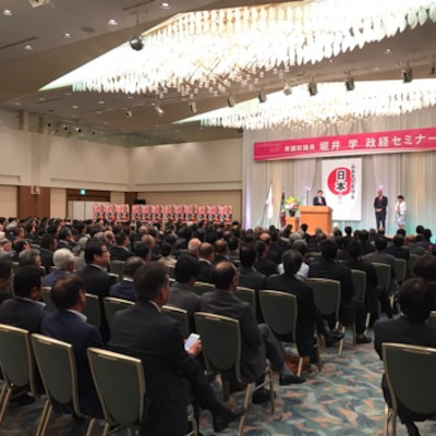堀井学代議士政経セミナーの記事に添付されている画像