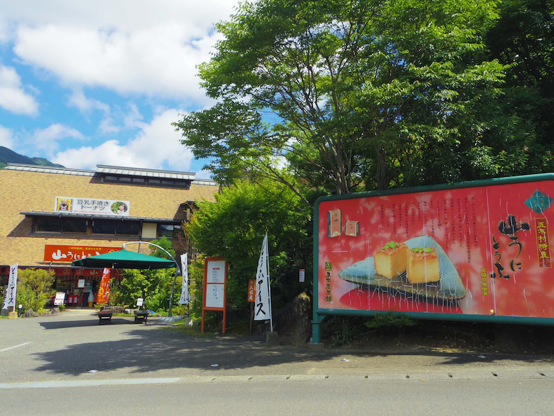 清流流れる九州の秘境 五木村 × 道の駅 | あらいぐまのドライブ ...